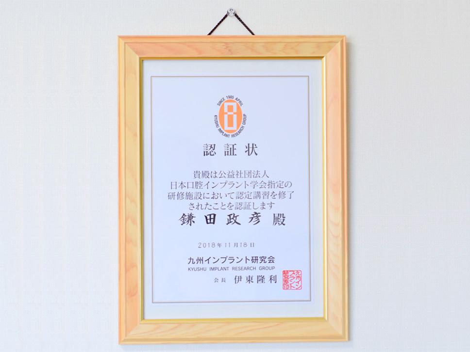 Dr.中条伸哉 ハンズオンコース(熊本)