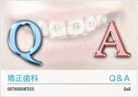 矯正治療Q&A